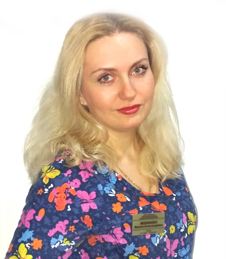 Якименко Наталія Олександрівна