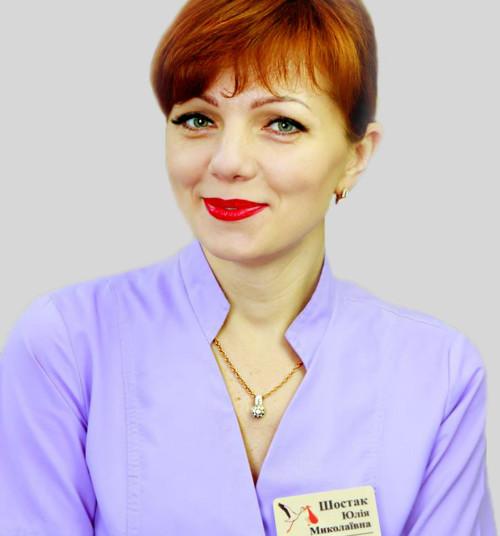 Шостак Юлія Миколаївна