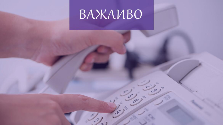 Жіноча консультація – телефони