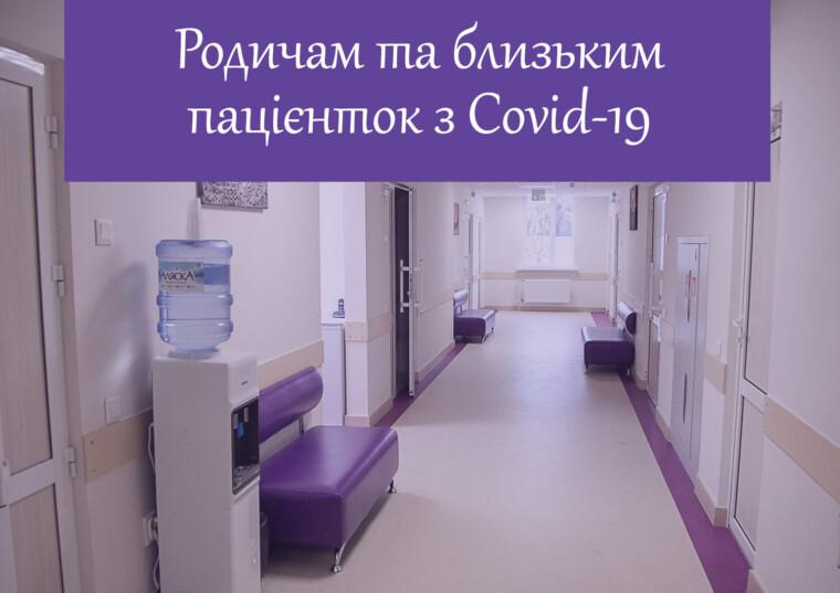 Родичам та близьким пацієнток з Covid-19